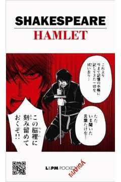 Hamlet (mangá)